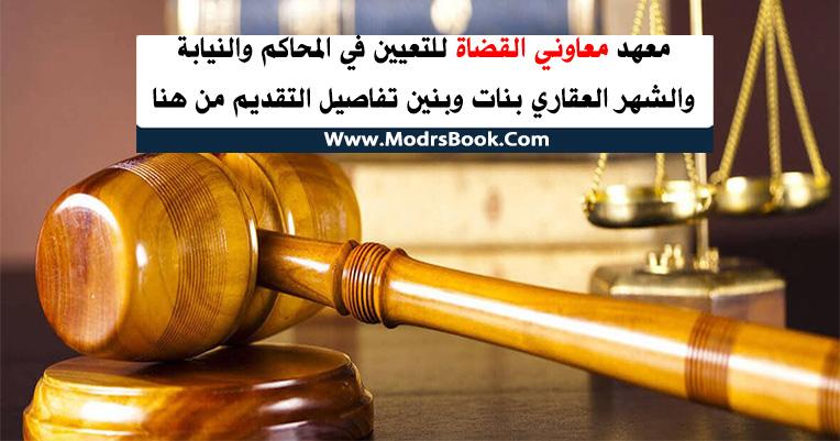 معهد معاوني القضاة , التقديم في معهد معاوني القضاة , وظائف معهد معاوني القضاة