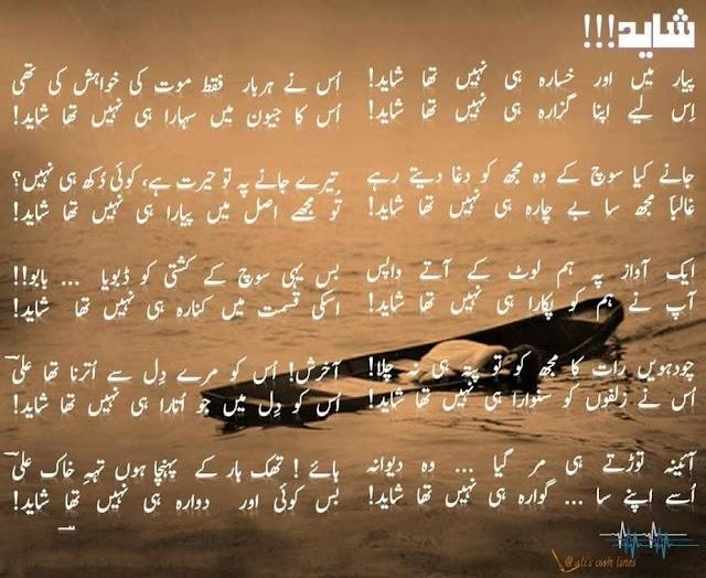 ||Piyaar main or khasara hi nahien tha shayad|| ( best urdu sad ghzzal )
