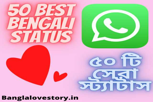50 Best Bengali Status For Whatsapp and Facebook 2021