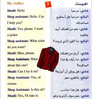 تعلم المحادثة باللغة الإنجليزية