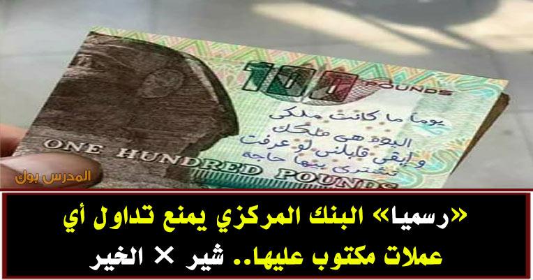 رسميا البنك المركزي يمنع تداول العملات المكتوب عليها