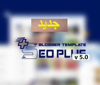 تحديث جديد لي قالب سيو بلس اصدار template seo plus v 5.0/2020