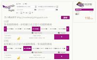 香港快運特價110元機票2014 Blogger<花小錢去旅行>