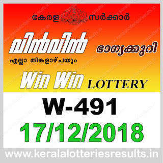"KeralaLotteriesresults.in, ""kerala lottery result 17 12 2018 Win Win W 491"", kerala lottery result 17-12-2018, win win lottery results, kerala lottery result today win win, win win lottery result, kerala lottery result win win today, kerala lottery win win today result, win winkerala lottery result, win win lottery W 491 results 17-12-2018, win win lottery w-491, live win win lottery W-491, 17.12.2018, win win lottery, kerala lottery today result win win, win win lottery (W-491) 17/12/2018, today win win lottery result, win win lottery today result 17-12-2018, win win lottery results today 17 12 2018, kerala lottery result 17.12.2018 win-win lottery w 491, win win lottery, win win lottery today result, win win lottery result yesterday, winwin lottery w-491, win win lottery 17.12.2018 today kerala lottery result win win, kerala lottery results today win win, win win lottery today, today lottery result win win, win win lottery result today, kerala lottery result live, kerala lottery bumper result, kerala lottery result yesterday, kerala lottery result today, kerala online lottery results, kerala lottery draw, kerala lottery results, kerala state lottery today, kerala lottare, kerala lottery result, lottery today, kerala lottery today draw result, kerala lottery online purchase, kerala lottery online buy, buy kerala lottery online, kerala lottery tomorrow prediction lucky winning guessing number, kerala lottery, kl result,  yesterday lottery results, lotteries results, keralalotteries, kerala lottery, keralalotteryresult, kerala lottery result, kerala lottery result live, kerala lottery today, kerala lottery result today, kerala lottery"