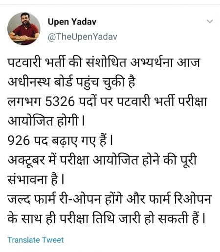 Rajasthan Patwari Bharti 2021