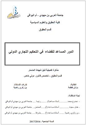 مذكرة ماستر: الدور المساعد للقضاء في التحكيم التجاري الدولي PDF