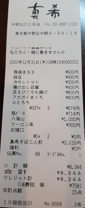 真希そば 中野北口2号店 2020/12/31 飲食のレシート