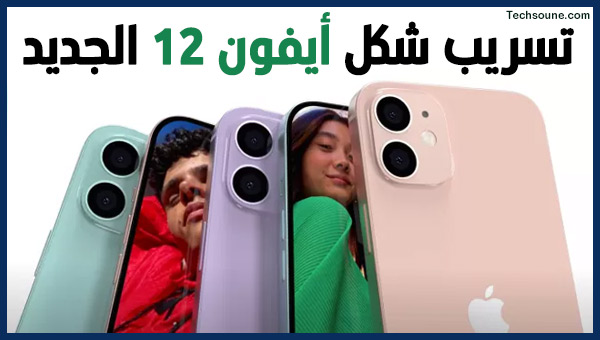 كشف تسريب صور iPhone 12 حول التصميم الجديد