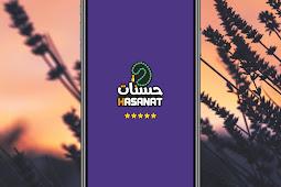 حسنات | تطبيق المسلم, القرآن الكريم, مواقيت الصلاة