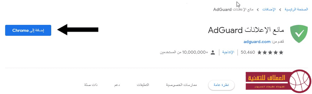 تحميل مانع اعلانات قوى لجوجل كروم لحجب الاعلانات المزعجة