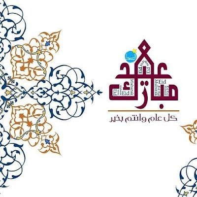 ( كل عام وانتم بخير - صور عيد مبارك )