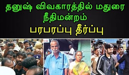 Madurai bench rules in favour of actor Dhanush in parentage case