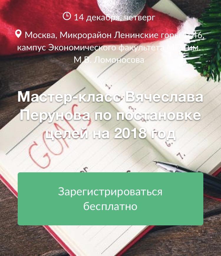 мастер-класс Вячеслава Перунова в МГУ по целям на 2018 год