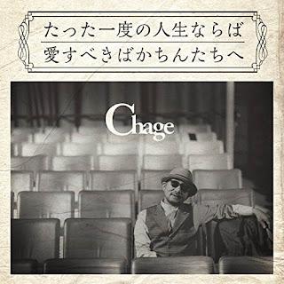 Chage - 愛すべきばかちんたちへ 歌詞