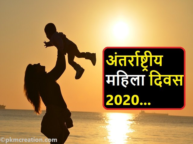 Women's Day 2020 Special: अंतर्राष्ट्रीय महिला दिवस