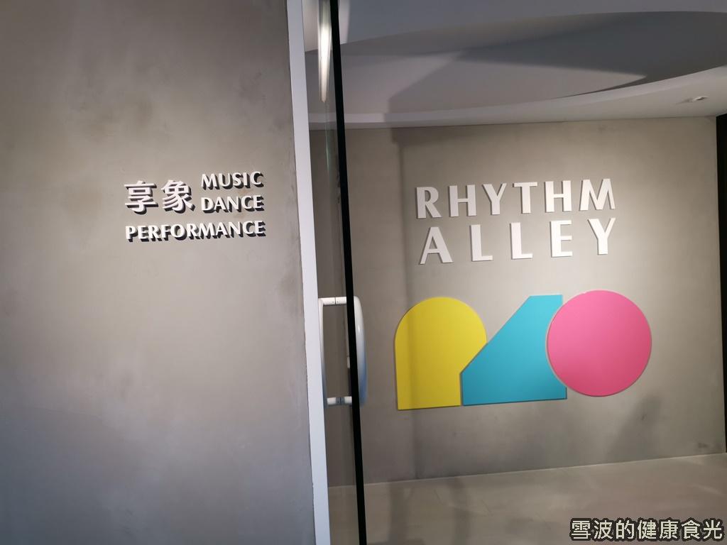 享象Rhythm Alley用同心圓紅豆餅帶你認識爵士樂