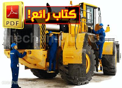 تحميل كتاب الصيانة الوقائية المعدات الثقيلة PDF