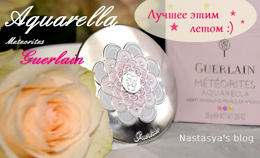 Волшебство. Guerlain Meteorites Aquarella Light Revealing Pearls of Powder