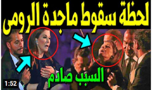 عاجل شاهد بالفيديو لحظة سقوط الفنانة ماجدة الرومي علي مسرح الجرش بالأردن وتعرضها للإغماء والسبب صادم