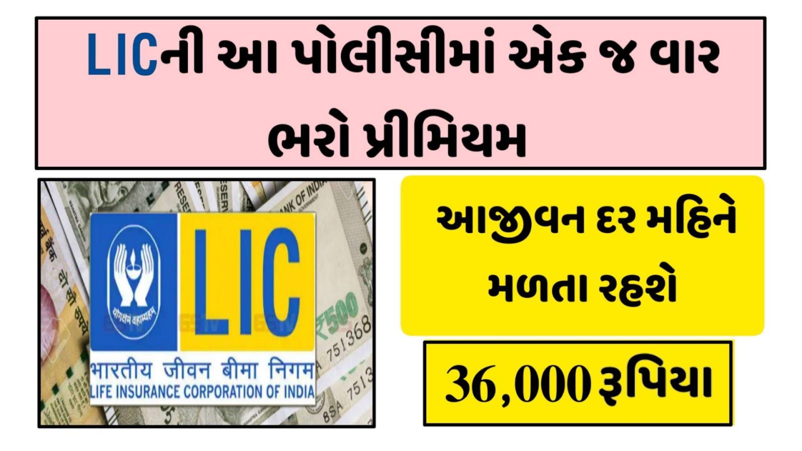 Get 36000 LIC Jeevan Akshay Policy Gujarati News