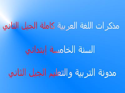 مذكرات اللغة العربية كاملة لسنة الخامسة إبتدائي الجيل الثاني 2019-2020