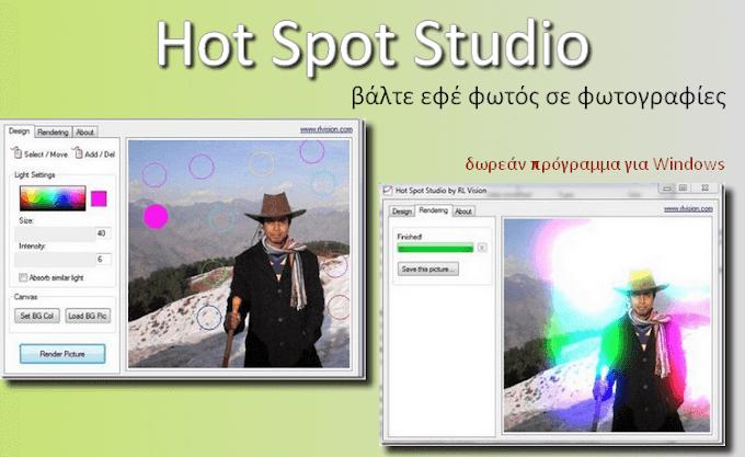 «Hot Spot Studio» 2.1 - Δωρεάν πρόγραμμα δημιουργίας εφέ φωτός σε φωτογραφίες