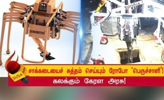 Manhole cleaning robot replaces humans in kerala
