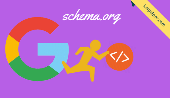 Schema-Markup-for-BlogSpot