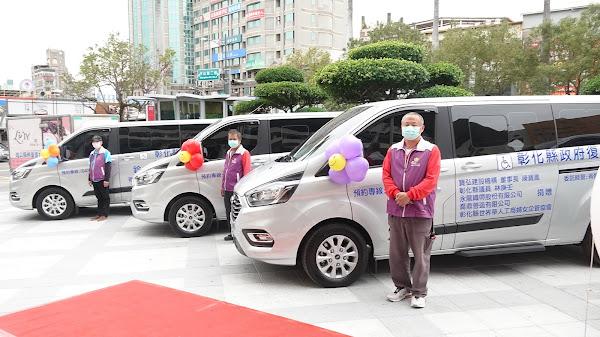 彰化縣獲贈7輛復康巴士 滿足身障交通接送服務