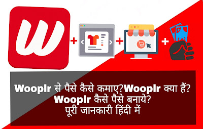 Wooplr से पैसे कैसे कमाए?Wooplr क्या हैं?Wooplr कैसे पैसे बनाये?पूरी जानकारी हिंदी में