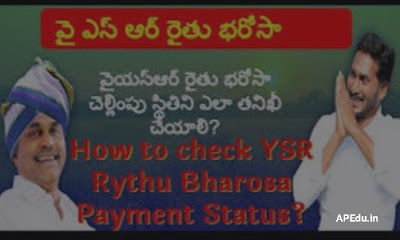 Rythu Bharosa Make sure the money is credited to your bank account.