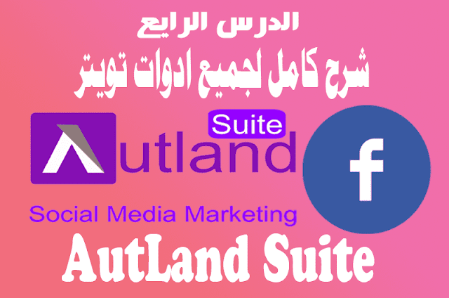 شرح ادوات تويتر برنامج AutLand Suite اوتولاند النشر التلقائي و استخراج يوزرات مستهدفة