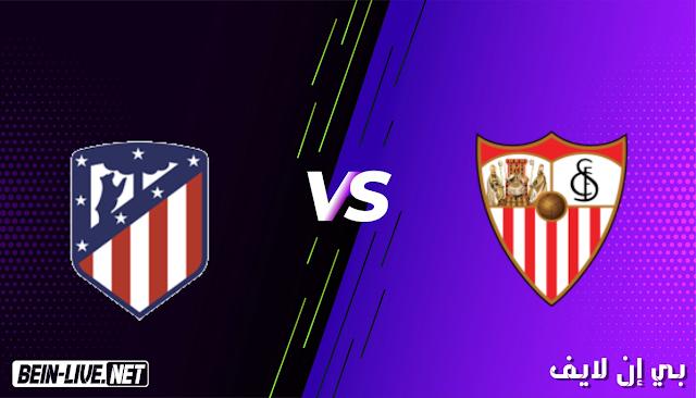 مشاهدة مباراة اشبيليه واتلتيكو مدريد بث مباشر اليوم بتاريخ 04-04-2021 في الدوري الاسباني