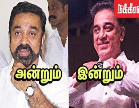 Kamal's View on Politics | Past & Present | Makkal Needhi Maiam