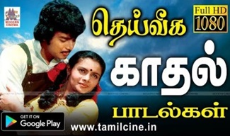 Love Songs Tamil   TubeTamil