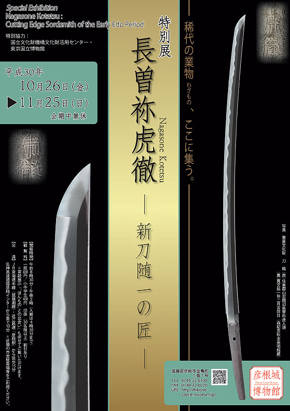 http://hikone-castle-museum.jp/news/6151.html