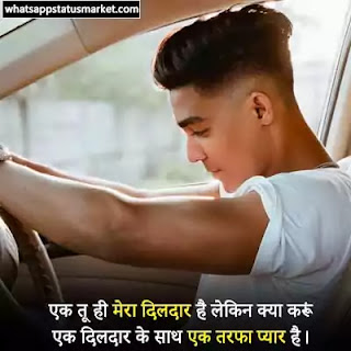 one sided love images for boy in hindi