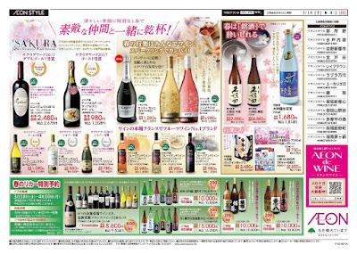 3月18日(土)〜4月2日(日) お酒 春の行楽特集