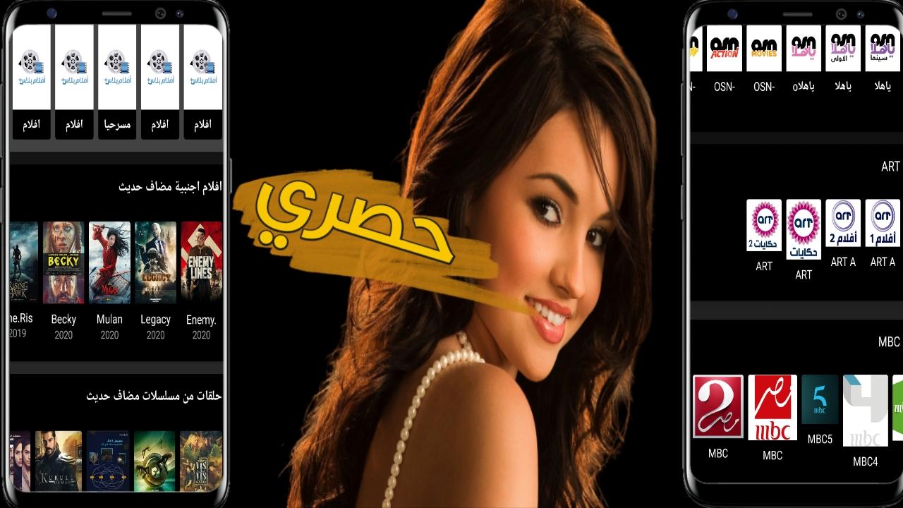 تطبيق عملاق لمشاهدة القنوات العربية والقنوات الرياضية والافلام والمسلسلات من منزلك فقط