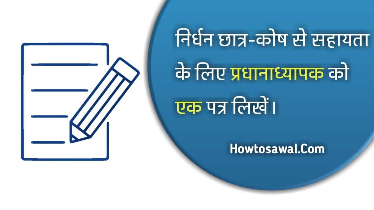 छात्रवृत्ति पाने के लिए प्रधानाध्यापक को आवेदन पत्र कैसे लिखें। Scholarship Pane Ke Liye Principle Ko Aawedan Patra Kaise Likhe. howtosawal.com