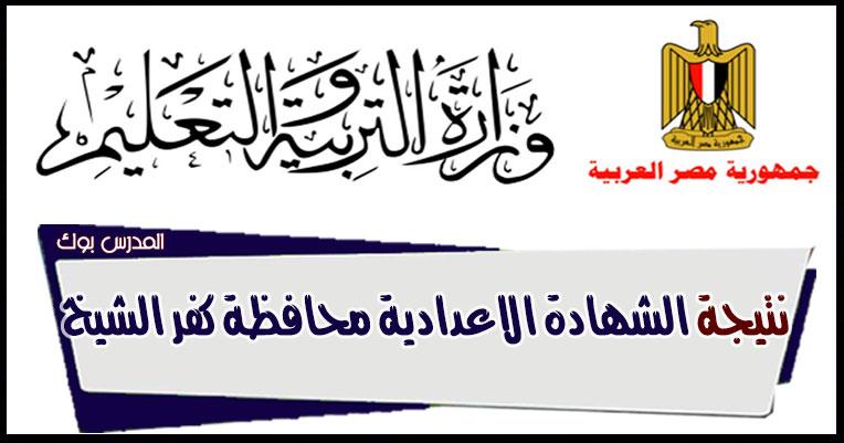 نتيجة الشهادة الاعدادية محافظة كفر الشيخ الثاني  الترم الثاني 2021