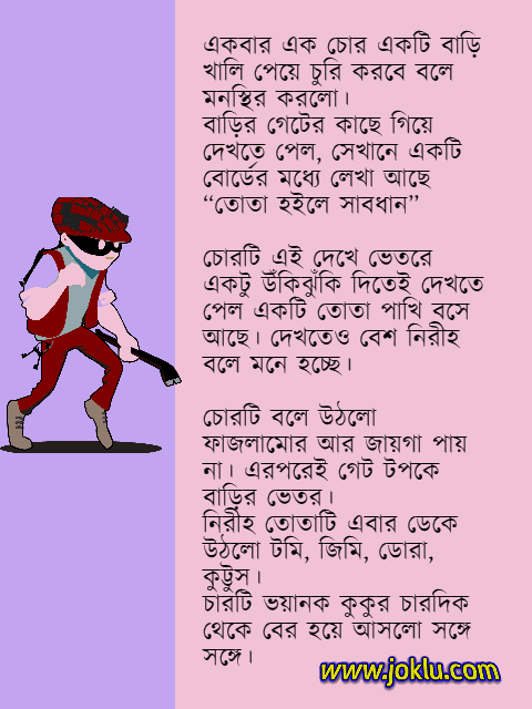 Dangerous parrot Bengali funny short story