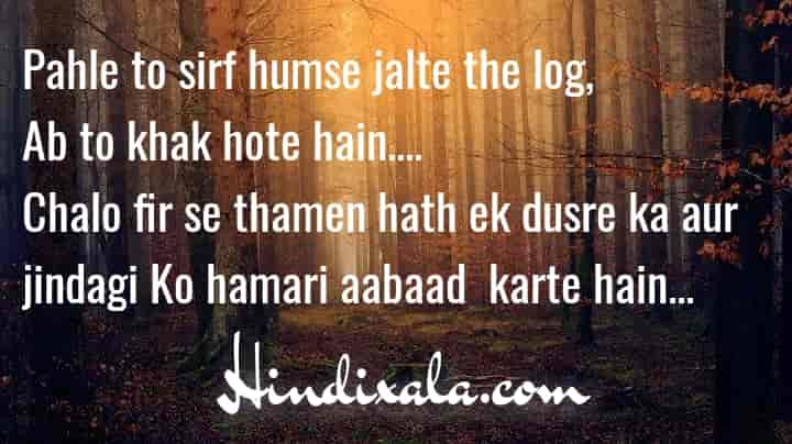 Romantic shayari for love! Best romantic shayari hindi! Romantic sms!