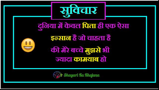 sabse best hero my father hindi suvichar