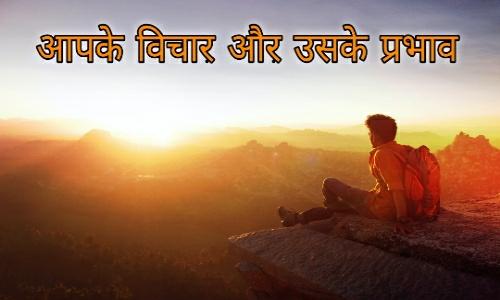 विचार क्या है, विचारों का प्रभाव कैसे होता है   What is Thought in Hindi
