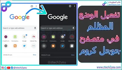 enable-dark-mode-google-chrome-in-android