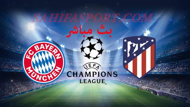 موعد مباراة بايرن ميونخ واتليتكو مدريد بث مباشر بتاريخ 21-10-2020 دوري أبطال أوروبا