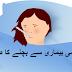 Mausami Bimari Ka ilaj in Urdu - موسمی بیماری سے بچنے کا طریقہ