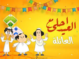 العيد احلى مع العائلة
