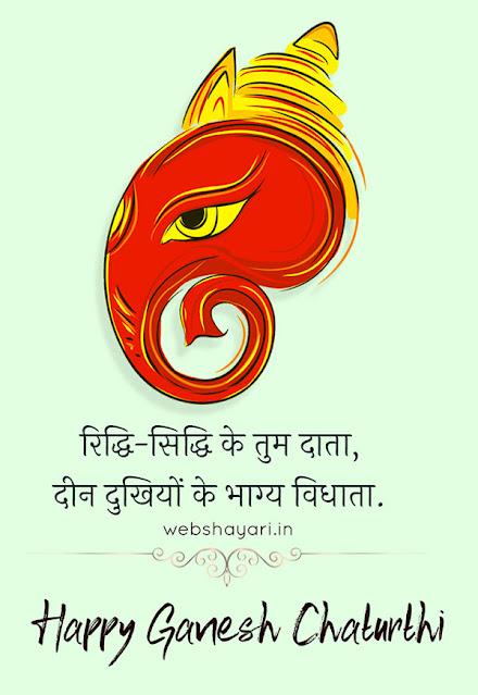 happy ganesh chaturthi shayari photo wishes